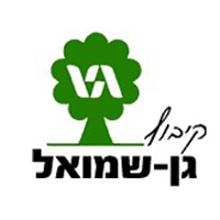 קיבוץ-גן-שמואל